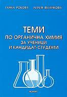 кандидат-студенти справочник