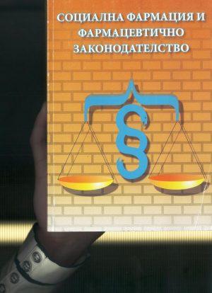 фармацефтично законодателство