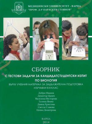 МУ сборник задачи биология