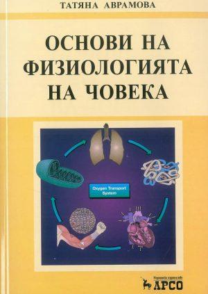 -на-физиологията