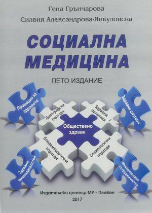 Социална Медицина 5то