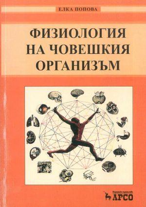 физиология-на-ч-организъм