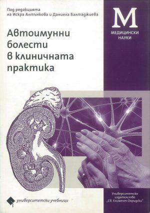 автоимунни болести