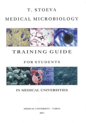 тренинг микробиология