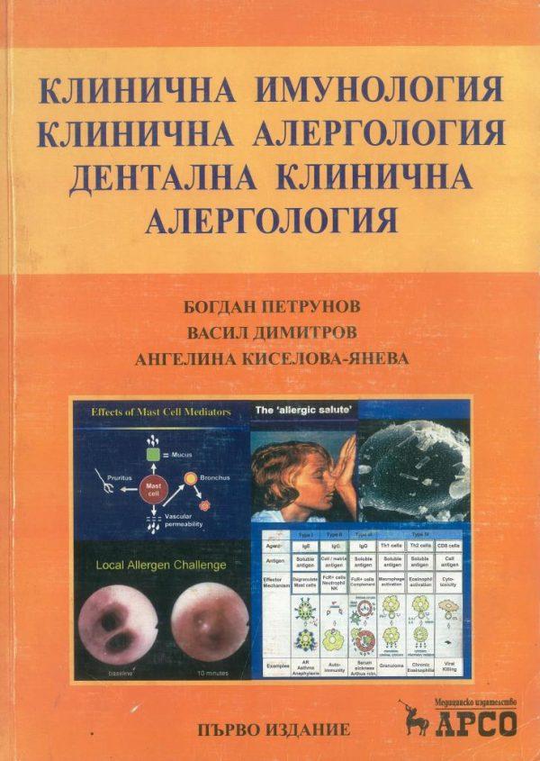 Клинична имунология алергология