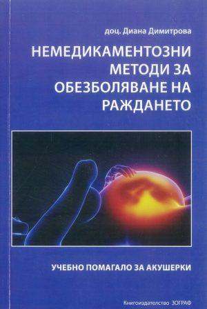 Немедикаментозни методи за обезболяване на раждането