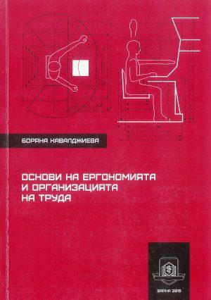 основи ергономия и орг. труда