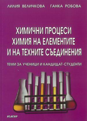 химични процеси