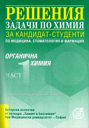 задачи по химия ч. 1