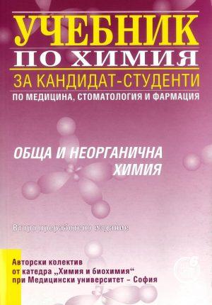 13.00учебник химия