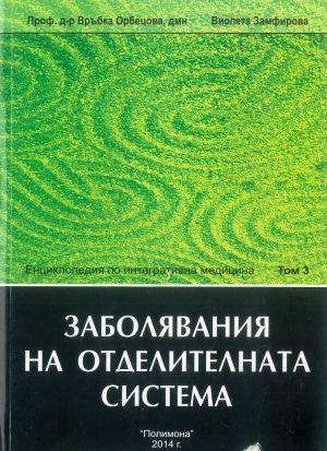 отделителна система - енциклопедия3