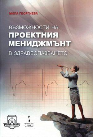 мениджмънт здравеопазване