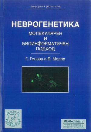 неврогенетика