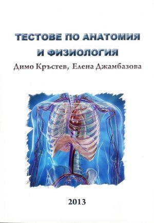 Тестове по анатомия и физиология