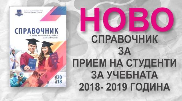 Справочник кандидат студенти