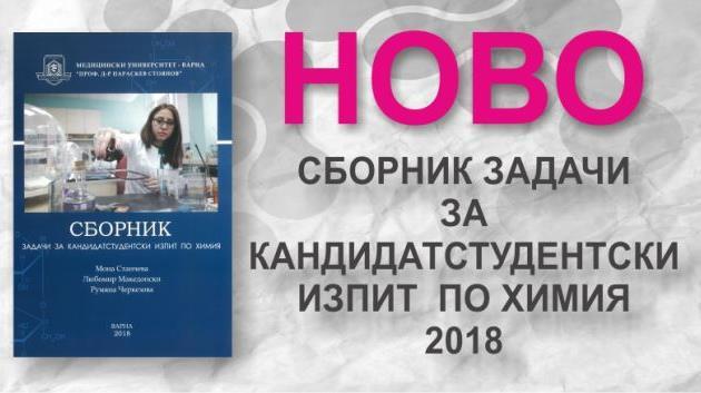 Сборник кандидат-студентки химия
