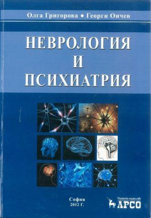 неврология психиатрия