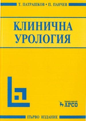 клинична урология 62.40