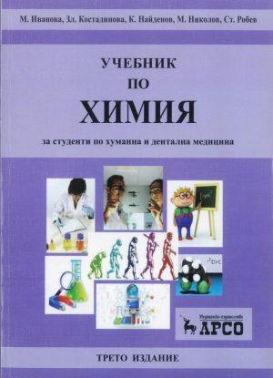 Учебник Химия