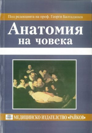 Балтаджиев Анатомия на Човека 47,50