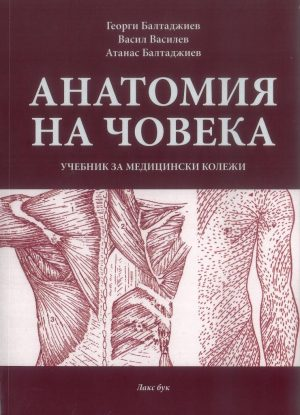 Анатомия за колеж - 16,80