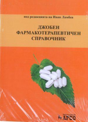 Джобен фармако терапевтичен справочник 39,00