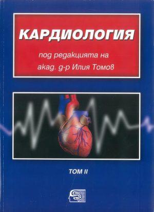 Кардиология 2 - 88,80