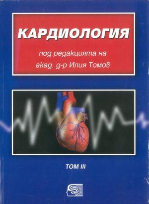 Кардиология 3Ч 92,40