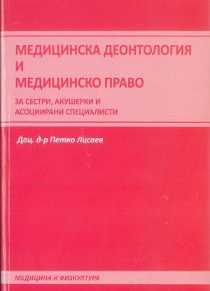 деонтология и право 9,80