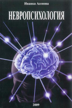невро психология