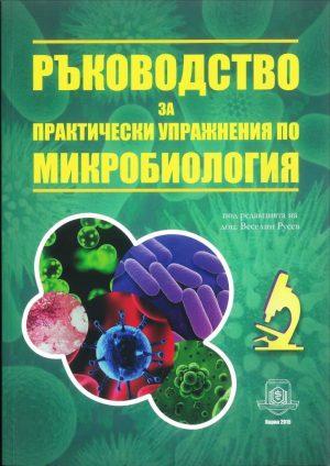 Ръководство микробиология упражнения - 24,00