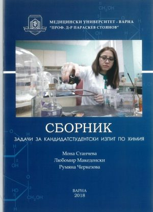 2018 Сборник химия кандидат-студент