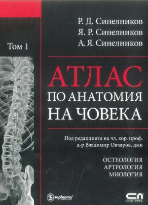 Синелников АТЛАС ПО АНАТОМИЯ НА ЧОВЕКА - Том 1
