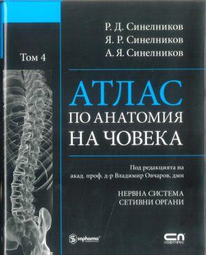 Синелников Атлас анатомия 65.00
