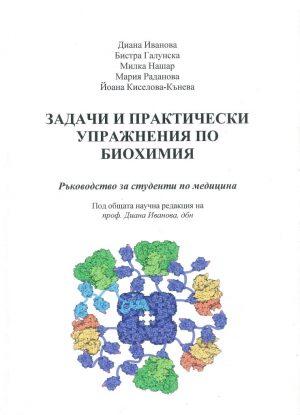 Задачи упражнения биохимия - 20,00