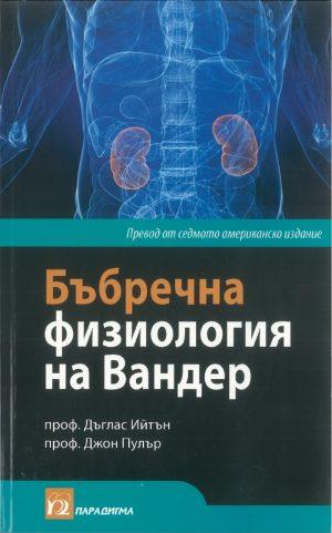 Бъбречна физиология
