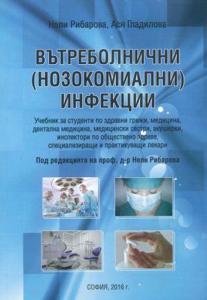 Вътрешно болнични инфекции