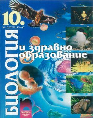 Учебник по биология за 10 клас - Просвета