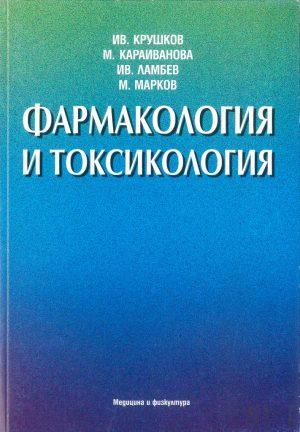 Фармакология и токсикология