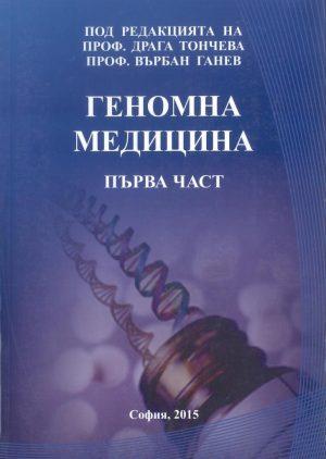 Геномна медицина, Първа част