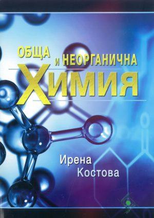 Обща и неорганична Химия - Ирена Костова