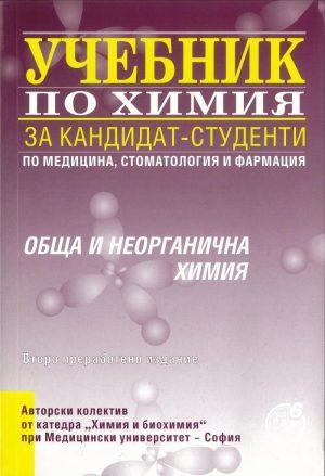 Учебник по ХИМИЯ за канидат-студенти