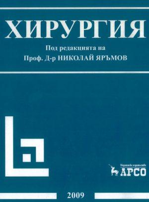 Хирургия - Яръмов