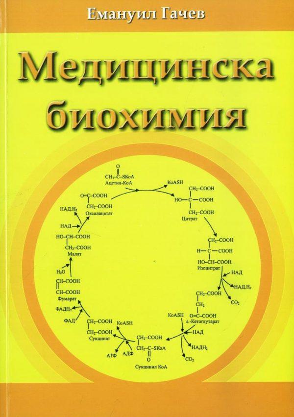медицинска биохимия
