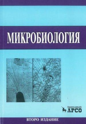 микробиология 2ро издание