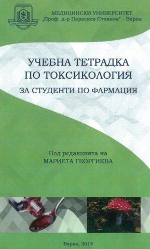 Учебна тетрадка по Токсикология - за студенти по Фармация
