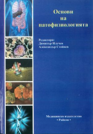 Основи на патофизиологията