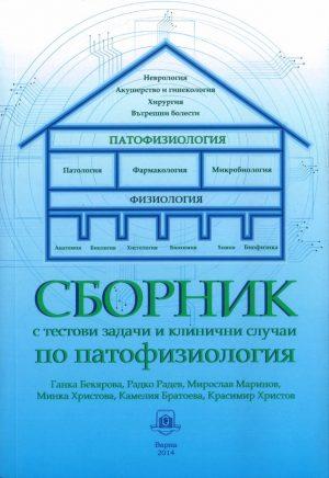 сборник патофизиология