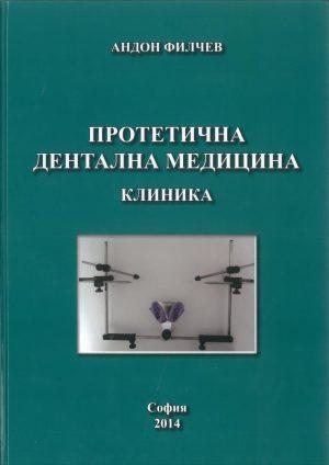 Протетична дентална медицина клиника