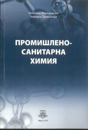 Промишлено-санитарна Химия
